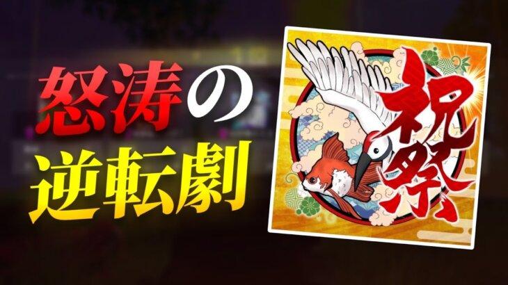 【荒野行動】SERIES総合タイトル獲得なるか!? 祝祭2連KO! Series5 Period2 DAY7 スーパープレイ集