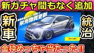 【荒野行動】新車「統治」間もなく!新ガチャ2万円で金車を狙ったらUR4個も当たった!栄光物資ガチャの更新!新ジープ(バーチャルYouTuber)