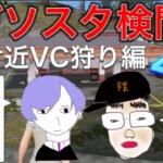 ガソスタ検問キル集〜付近VC狩り編4〜【荒野行動】