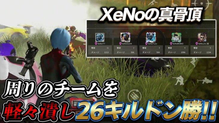 【荒野行動】仏も認める最強火力チームXeNo