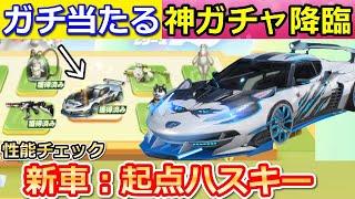 【荒野行動】微課金でも新車が当たる!「起点:ハスキー」性能チェック!ズッコケシリーズの新ガチャ!アルパカ・ハスキー(バーチャルYouTuber)
