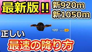 【荒野行動】これが最速降り!最速パラシュートの降り方!誰よりも素早く目的地に着地できる!【初心者向け】(バーチャルYouTuber)