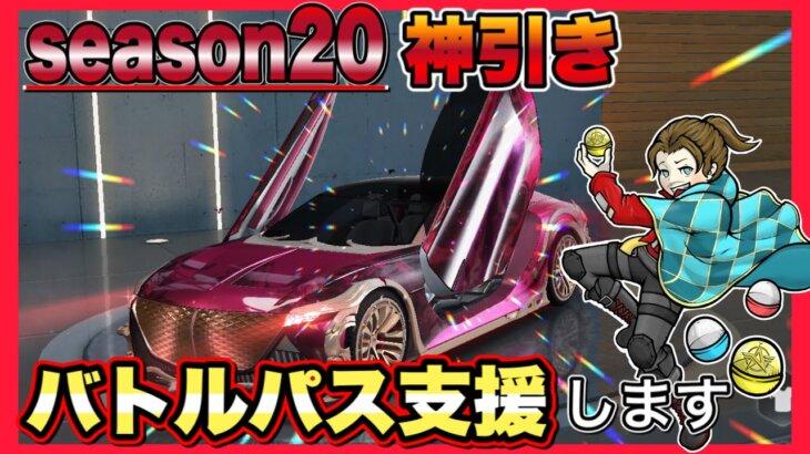 【バトパ対象】神引きスタイル!season20 【荒野行動】