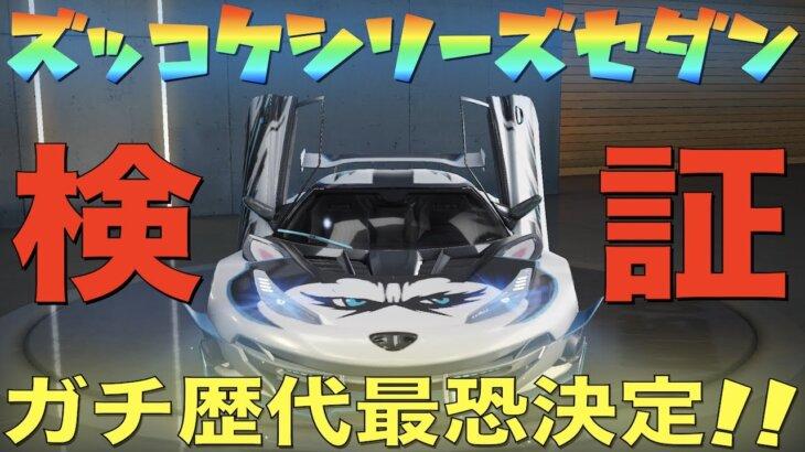 【荒野行動】ズッコケシリーズ「起点:ハスキーの目線」衝撃!オレンジ車が冗談抜きでマクラーレン並みに強い【性能検証】