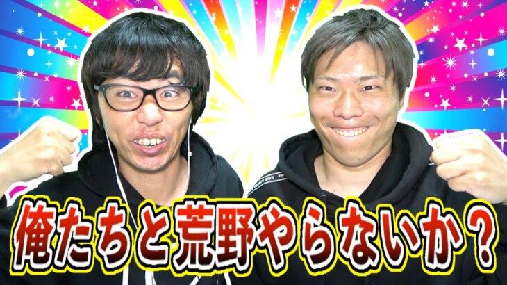 【視聴者参加型】俺たちと荒野やろうぜ!!超豪華生放送!!
