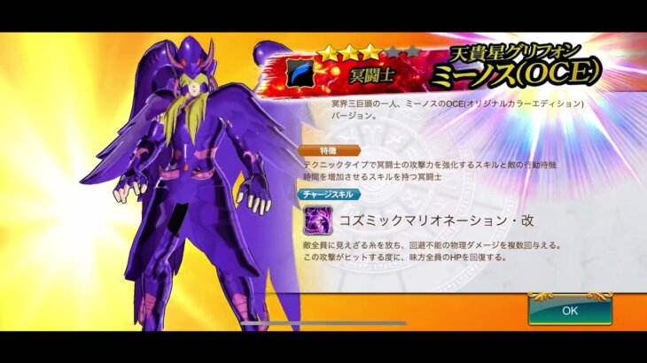 【聖闘士星矢ゾディアックブレイブ】神闘士ロキステップアップガシャ
