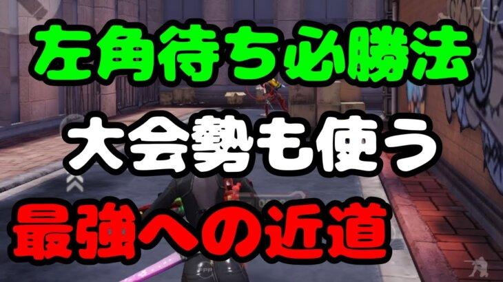【荒野行動】これで左角待ちマスター!色々な技を一挙公開!