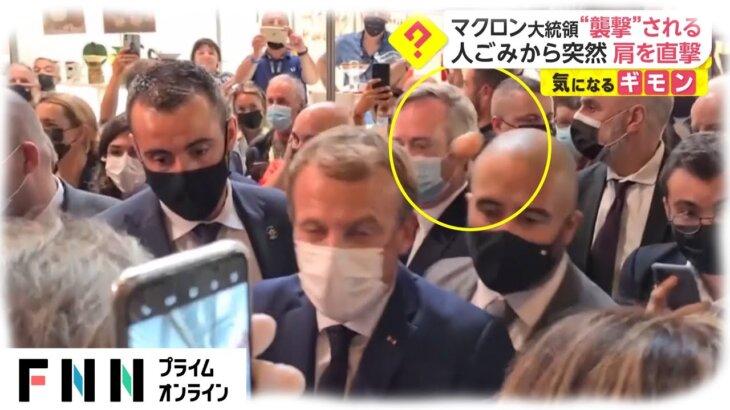 """仏・マクロン大統領にゆで卵 肩を直撃 人ごみと""""因縁"""""""