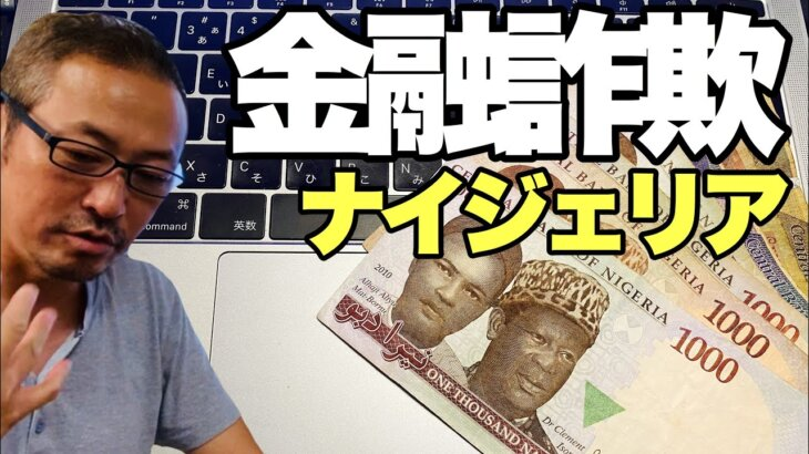 【国際金融詐欺】預金残高まるごと無くなる「ナイジェリアの手紙」にご注意ください!