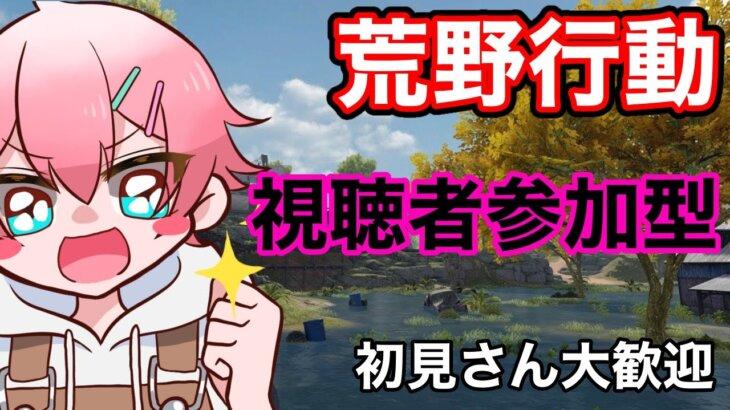 【荒野行動】視聴者参加型ルーム!初見さん大歓迎!【ライブ生放送】