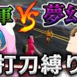 【荒野行動】瀧軍vs夢幻軍!刀でケリつけようや?総勢40名バトル