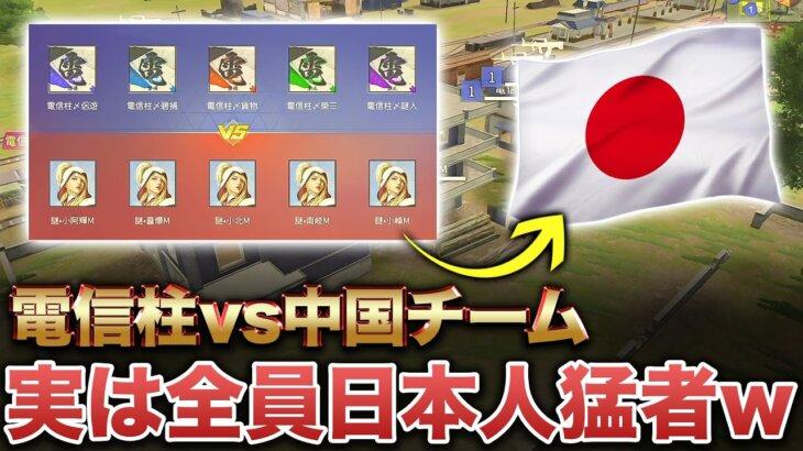 電信柱vs中国チーム実は相手チームが全員日本人猛者だったらw w w w 【荒野行動】